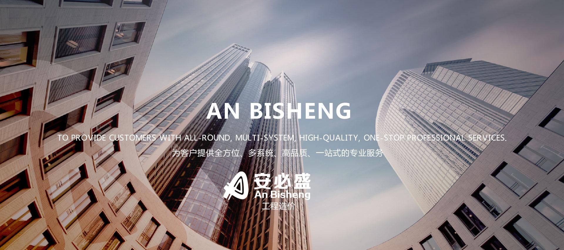 北京安必盛工程造价咨询有限责任公司